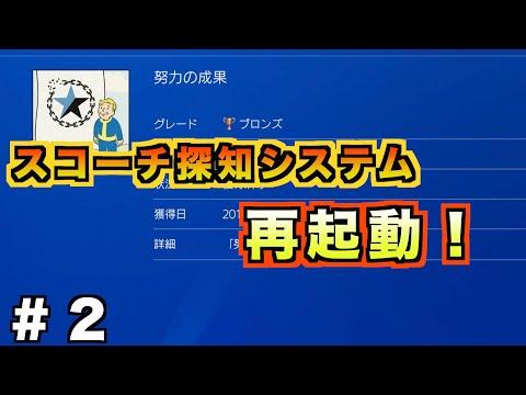 【Fallout 76 トロコンへの道 #2】スコーチ探知システムを再起動!【努力の成果:現在75%】 thumbnail
