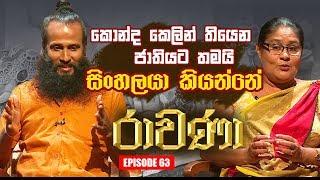RAVANA | Episode 63 | රාවණා | 12 – 09 – 2019 | SIYATHA TV Thumbnail