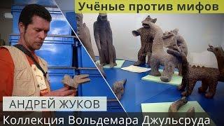 Андрей Жуков: Учёные против мифов. Коллекция Вольдемара Джульсруда.#1 Факты против мифов