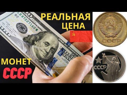 ПОВЕЗЛО ТЕМ КТО СОХРАНИЛ МОНЕТЫ СССР ЦЕНА до 10000 РУБЛЕЙ за 1 РУБЛЬ СССР