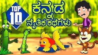 Top 10 Kannada Moral Stories for Kids - ಕನ್ನಡ ನೈತಿಕ ಕಥೆಗಳು | Kannada Stories | Kannada Fairy Tales