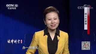 《法律讲堂(生活版)》 20191017 暗斗的婆媳| CCTV社会与法
