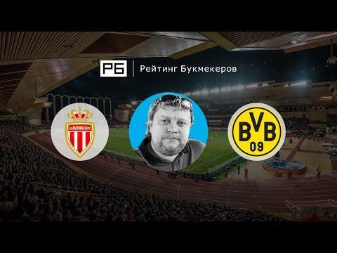 Прогноз Алексея Андронова: «Монако» – «Боруссия» Дортмунд