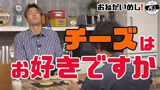 【モテ飯!?】簡単・オシャレなチーズレシピ