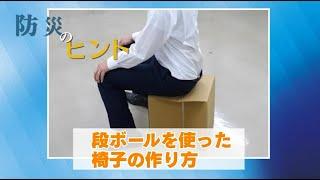段ボールを使った椅⼦の作り⽅【防災のヒント】