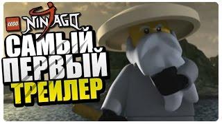 САМЫЙ ПЕРВЫЙ ТРЕЙЛЕР НИНДЗЯГО! / FIRST LEGO NINJAGO TRAILER EVER!