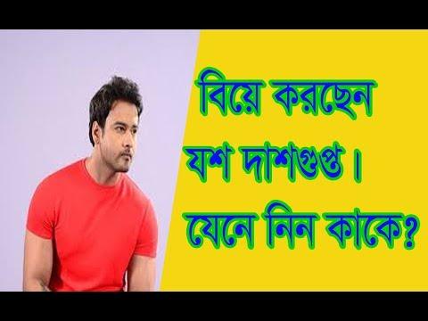 যেনে নিন কাকে বিয়ে করছেন যশ দাশ গুপ্ত ? Actor Yash Dasgupta