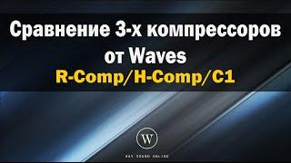 сравнение 3 х компрессоров от waves r compressor h comp c1 comp rus