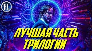 |ОСОБОЕ МНЕНИЕ| - обзор фильма Джон Уик 3: Парабеллум 2019 года