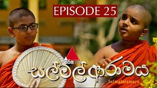 සල් මල් ආරාමය | Sal Mal Aramaya | Episode 25 | Sirasa TV Thumbnail