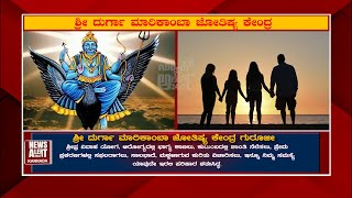 ಶ್ರೀ ದುರ್ಗಾ ಮಾರಿಕಾಂಬಾ ಜೋತಿಷ್ಯ ಕೇಂದ್ರ |  News Alert 24x7 |