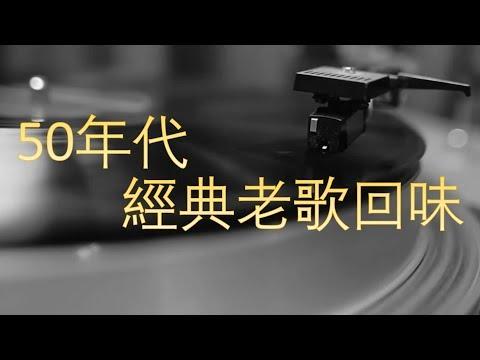 50年代 經典老歌回味 Chinese Classic Songs