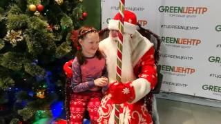 Дед Мороз поздравляет Алину с НГ