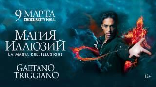 Gaetano Triggiano - Магия Иллюзий | Шоу в Москве