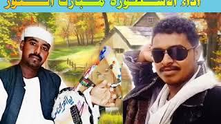 ياقلبي مالك والغرام / اداء الفنان الاسطوره مبارك النور : عمل جديد