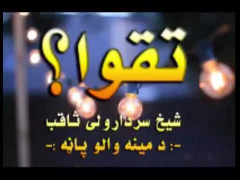 Download Pashto bayan taqwa sheikh sardar wali pashto islamic bayan