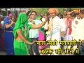 चाल बड़ी मतवाली रे खटक रही सीने में । New Haryanvi Dehati Holi 2017 | Kunda Holi 2017 | NDJ Music