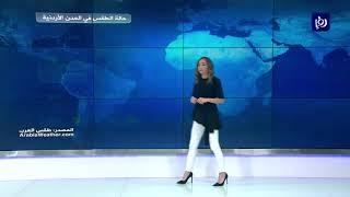 النشرة الجوية الأردنية من رؤيا 4-10-2019 | Jordan Weather