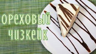 Чизкейк ореховый  | Готовим  торт папе на день рождения!