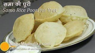 Samo Rice Poori for Vrat - Sama ke chawal ki Poori recipe - Samavat Poori