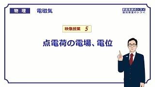 【高校物理】 電磁気5 点電荷の電場、電位 (20分)