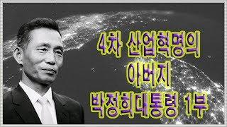 4차 산업혁명의 아버지 박정희대통령 1부[용삼오빠와 상훈형의 박정희 프로젝트 6회]