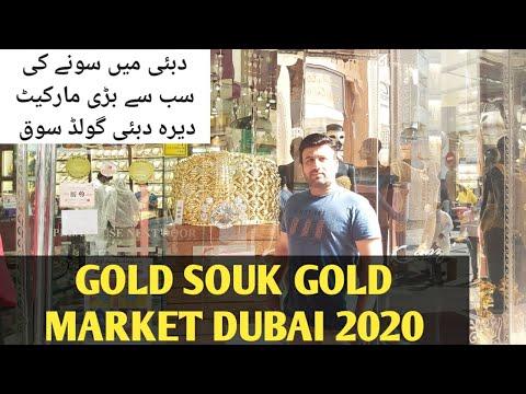 Gold Souk Dubai   Gold Market Dubai 2020   insaid Dubai Gold Market   سوق الزھب دبئی   cheap gold