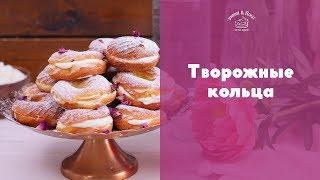 Заварные колечки с творожным кремом [sweet & flour]