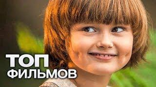 10 ФИЛЬМОВ, КОТОРЫЕ ПОДСКАЖУТ ДОРОГУ К СЧАСТЬЮ!