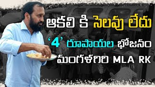 4 RS MEALS FOR 400 POOR every day IN MANGALAGIRI