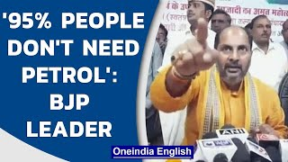 UP: BJP Minister Upendra Tiwari defends fuel price hike which hits its all-time high | Oneindia News