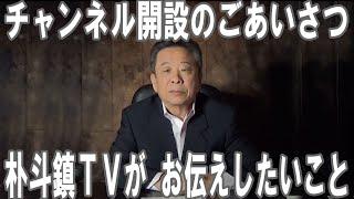 チャンネル開設のごあいさつ、朴斗鎮TVがお伝えしたいこと