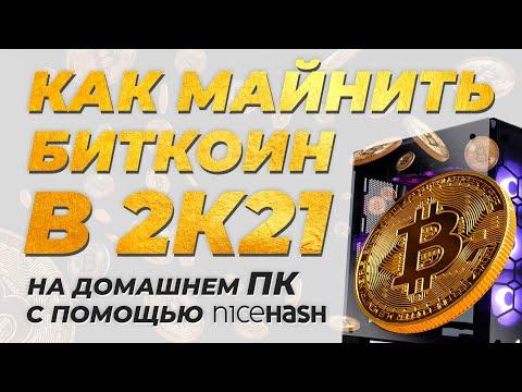 Как майнить биткоин на домашнем компьютере? Сколько можно заработать на майнинге? Обзор NiceHash