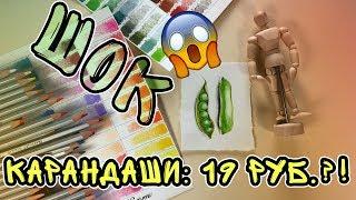 Самые дешевые цветные карандаши//ОБЗОР Marco Raffinе//Banggood