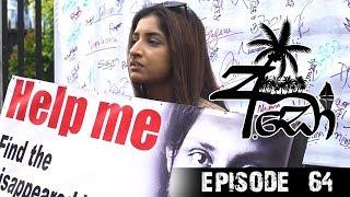 අඩෝ - Ado | Episode - 64 | Sirasa TV Thumbnail