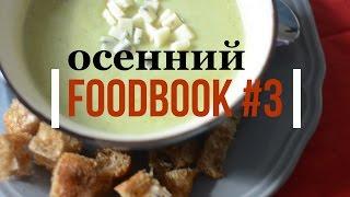 FOODBOOK #3 ♥ ПРОСТЫЕ ОСЕННИЕ РЕЦЕПТЫ ♥ СУП-ПЮРЕ, ПАСТА, ТЫКВА, САЛАТ... ♥ Olga Drozdova