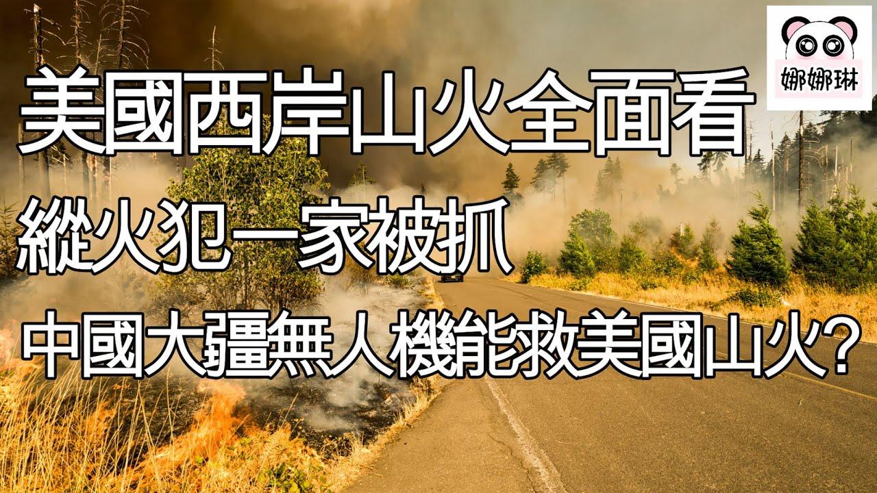 美國西岸山火全面看(字幕版) 縱火犯一家被抓  中國大疆無人機能救美國山火?#娜娜琳 #正能量 #美國山火