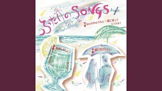 Provided to YouTube by IIP-DDS 愛に抱かれたい(女性バージョン) · todoko. ふたりのソングス ℗ 合同会社オフィス音乃葉 Released on: 2019-04-25 Artist:...