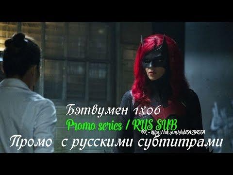Бэтвумен 1 сезон 6 серия - Промо с русскими субтитрами (Сериал 2019) // Batwoman 1x06 Promo