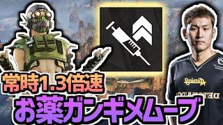 [Apexlegends] 新キャラ オワタ式ガンギマリ暴走男オクタン with shaka spygea