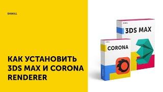 Как установить 3d max | Как установить Corona Renderer?