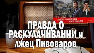 Вестник Бури Раскулачивание и Пивоваров | Ежи Сармат смотрит