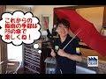 人気のPBの傘に折りたたみ傘が出た!【ファクトリーギアの工具ブログ】