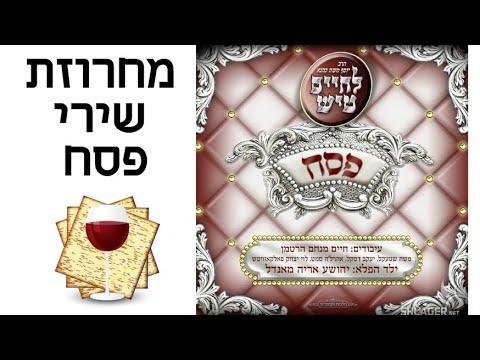 לחיים טיש פסח - מחרוזת שירים | Lchaim Tish Passover - String of songs