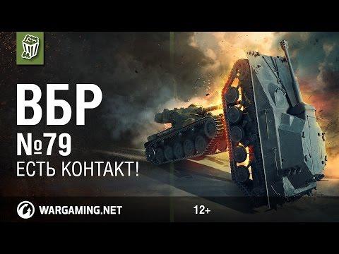 Есть контакт! Моменты из World of Tanks. ВБР №79 - Duration: 3:00.