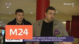 """В прокат вышло продолжение комедии """"СуперБобровы"""" - Москва 24"""