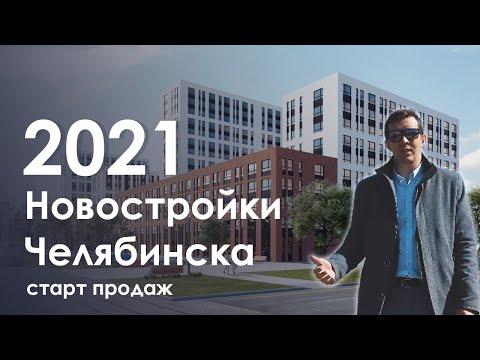 7 Новостроек Челябинска старт продаж 2021 г.