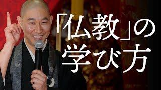 自分の生活の一部として「仏教」を取り入れる
