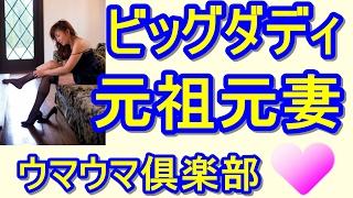 """【スゴ!】ビッグダディ""""元祖元妻""""がグラビア初挑戦(画像あり) 画像集..."""