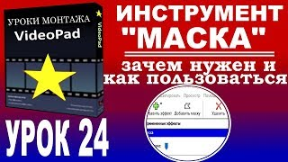 VideoPad Video Editor Видео уроки  Маска для видео - как пользоваться
